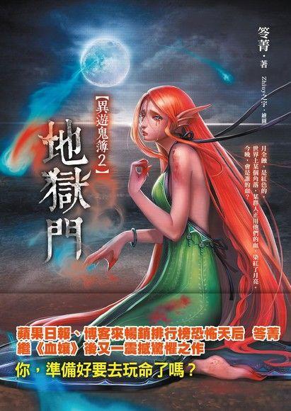 異遊鬼簿2:地獄門