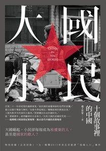 大國小民——十個故事裡的中國