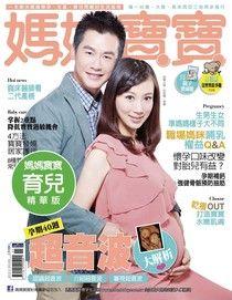 媽媽寶寶育兒版 11月號/2012 第309期