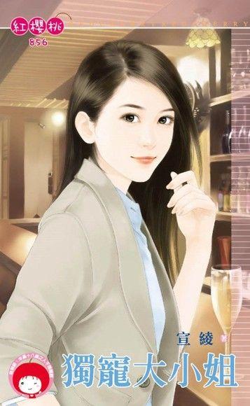 獨寵大小姐(限)