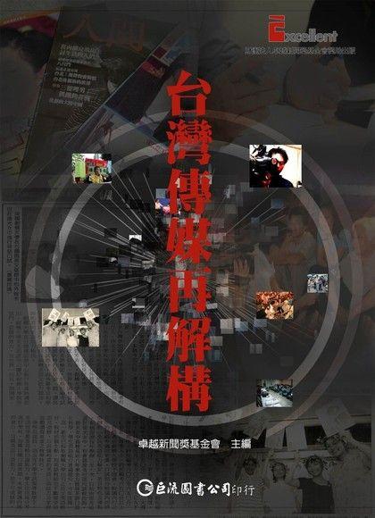 台灣傳媒再解構