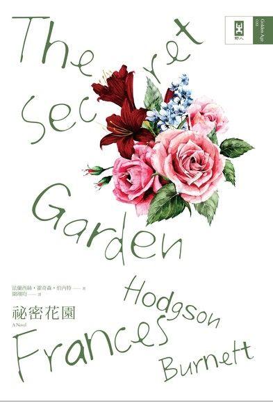 祕密花園 The Secret Garden電影原著、少女成長小說經典共讀(懷舊版)(精裝)