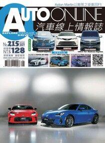 AUTO-ONLINE汽車線上情報誌 04+05月號/2021 第215期