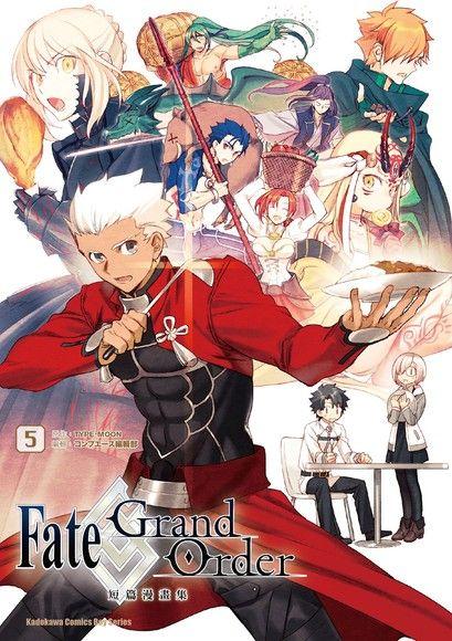 Fate/Grand Order短篇漫畫集 5