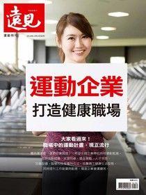 遠見雜誌趨勢特刊:運動企業 打造健康職場