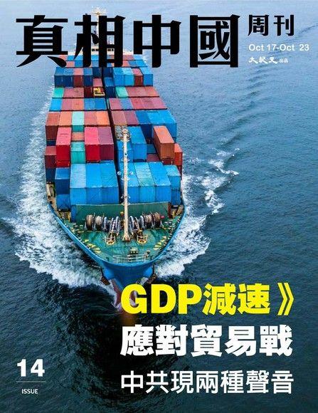 真相中國周刊 2019.10月號/第14期
