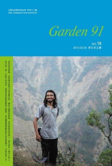 Garden 91 季刊第十八號