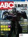 ABC互動英語 06月號/2014 第144期