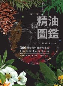 【电子书】新精油圖鑑:300種精油科研新知集成