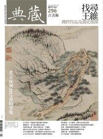 典藏古美術 05月號/2017 第296期