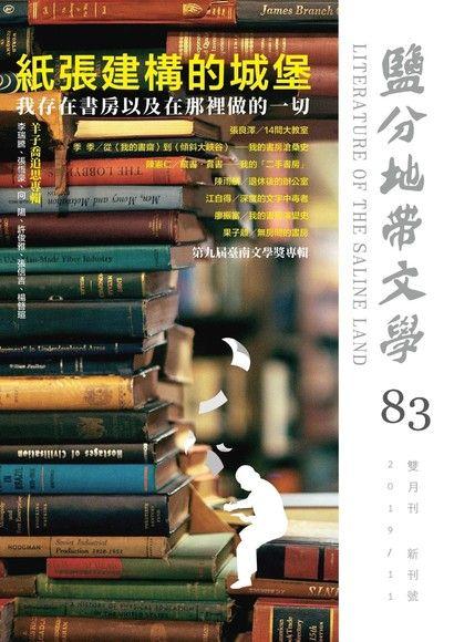 鹽分地帶文學雙月刊83期