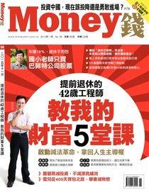 Money錢 11月號/2015 第98期