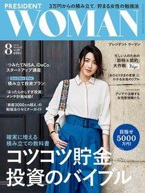 PRESIDENT WOMAN 2018年8月號 Vol.40【日文版】