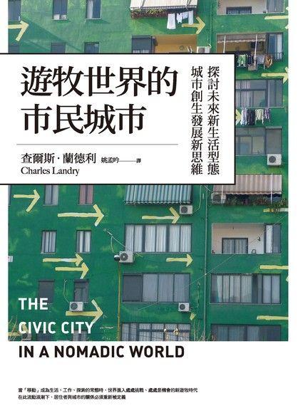 遊牧世界的市民城市