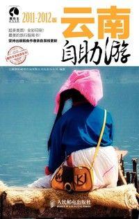 藏羚羊旅行指南——云南自助游