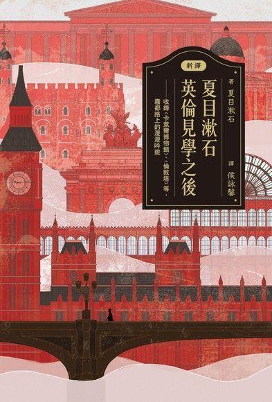 〔新譯〕夏目漱石:英倫見學之後