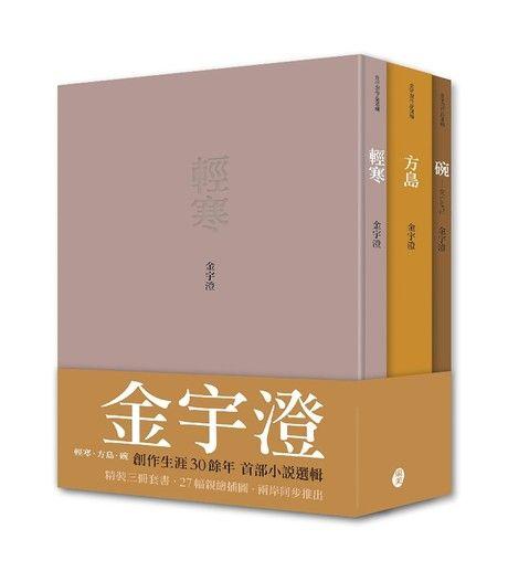 金宇澄作品選輯:輕寒‧方島‧碗(不分售)(精裝)