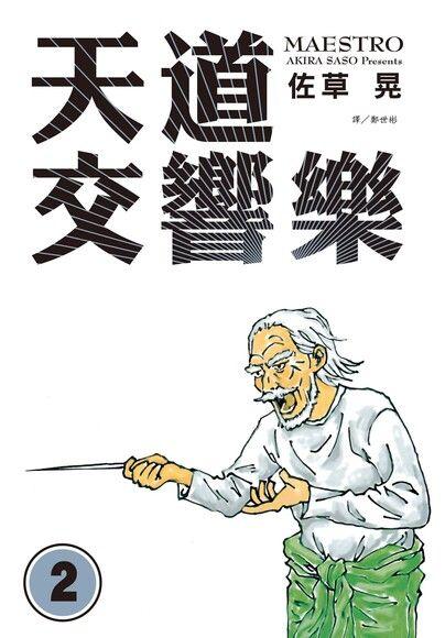 天道交響樂(2)