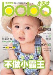 媽媽寶寶寶寶版 06月號/2013 第316期