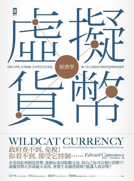 虛擬貨幣經濟學