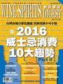 酒訊Wine & Spirits Digest 02月號/2016 第116期