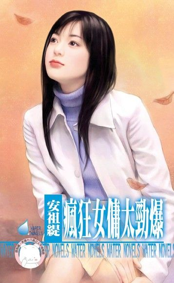 瘋狂女傭太勁爆【天兵俏女傭之二】(限)