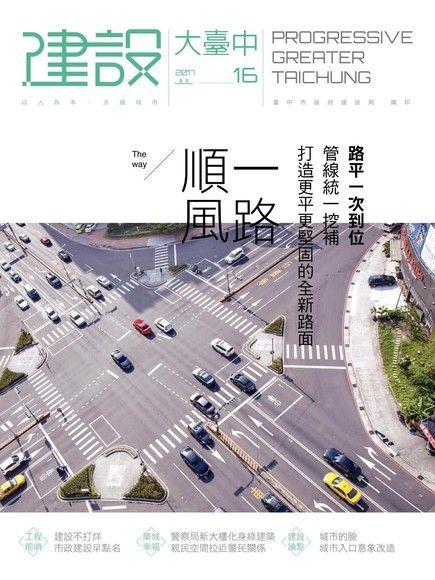 建設大臺中期刊 第16期