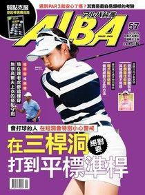 ALBA阿路巴高爾夫 國際中文版 09月號/2019 第57期