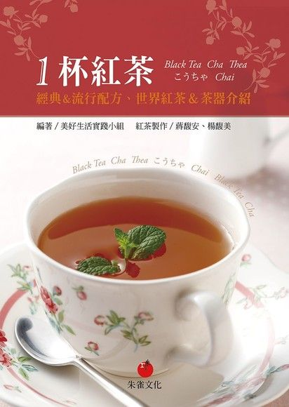 1杯紅茶:經典&流行配方、世界紅茶&茶器介紹