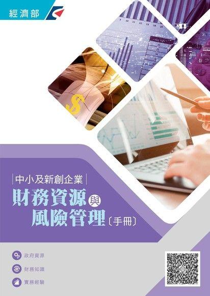 2020中小及新創企業財務資源與風險管理手冊