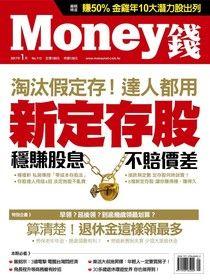 Money錢 01月號/2017 第112期