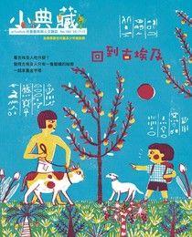 小典藏ArtcoKids 12月號/2017 第160期