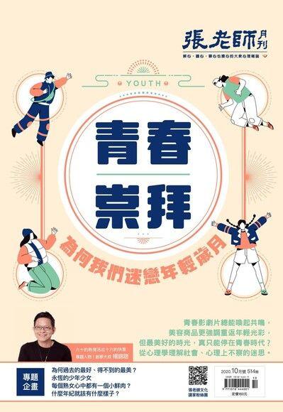 張老師月刊2020年10月/514期