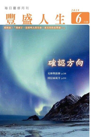 豐盛人生靈修月刊【繁體版】2019年06月號