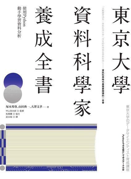 東京大學資料科學家養成全書