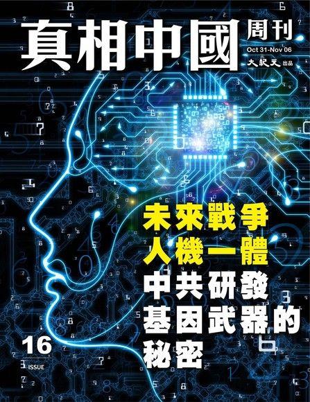 真相中國週刊 2019.11月號/第16期
