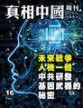 真相中國周刊 2019.11月號/第16期