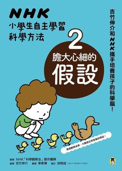 NHK小學生自主學習科學方法:2. 膽大心細的假設