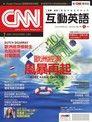 CNN互動英語 06月號/2012年 第141期