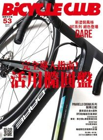 BiCYCLE CLUB 單車俱樂部 Vol.53