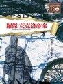 羅傑‧艾克洛命案:克莉絲蒂120誕辰紀念版5