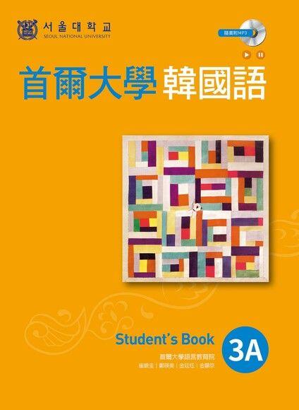 首爾大學韓國語 3A(附語音)