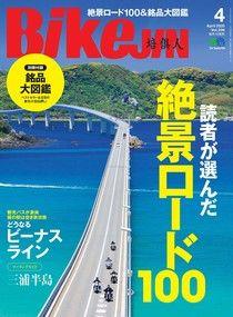 BikeJIN/培倶人 2020年4月號 Vol.206 【日文版】