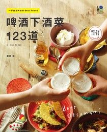 啤酒下酒菜123道:一手搞定啤酒的Best Friend