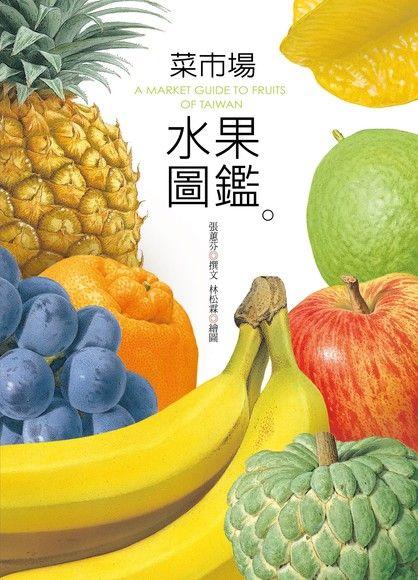 菜市場水果圖鑑