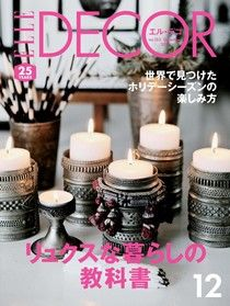 ELLE DECOR No.153 【日文版】