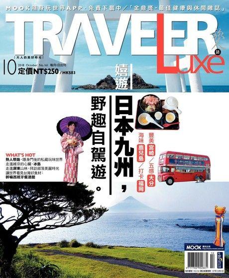 TRAVELER luxe旅人誌 10月號/2018 第161期