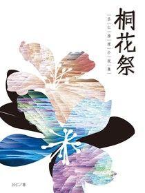 桐花祭──呂仁推理小說集