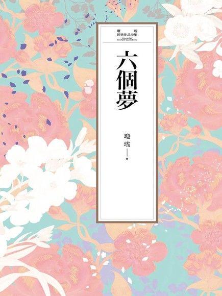 瓊瑤經典作品全集 2:六個夢