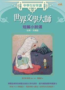 中學生好享讀:世界文學大師短篇小說選:亞洲、美洲篇
